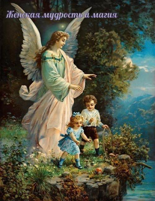 Ангелы-хранители и ОБЩЕНИЕ С ними. Общение с ангелом - хранителем.