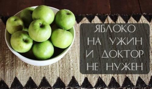 Полезно ли есть яблоко на ночь