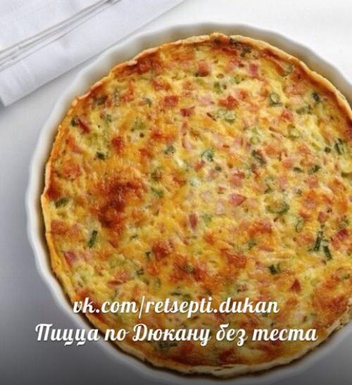 Тесто для пиццы по Дюкану. Пицца по Дюкану без теста.