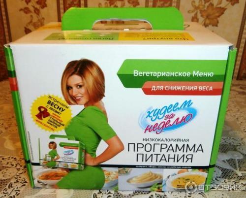 Похудение По Методике Бородиной.