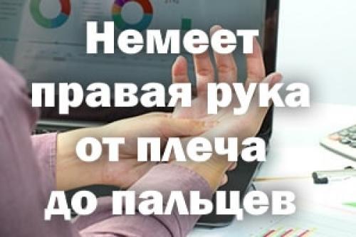Немеет правое плечо причины лечение. Немеет правая рука от плеча до пальцев – причины