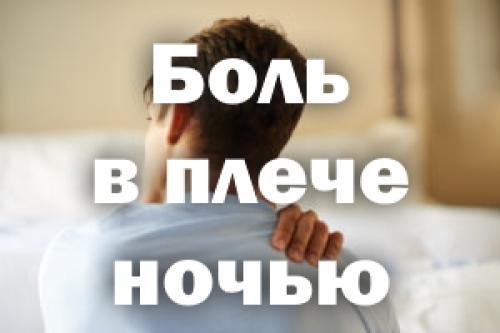 Болит плечо ночью. Боль в плече ночью