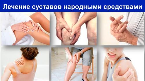 Лечение суставов в домашних условиях рецепт. Народные средства лечения боли в костях и суставах — 6 рецептов