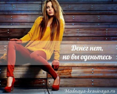Как одеваться красиво если нет денег. Как быть модной, если совершенно нет денег на одежду?