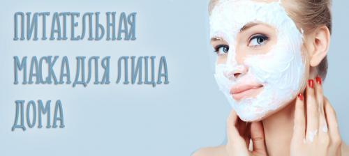 Маска питательная для жирной кожи. Почему питательные маски так полезны для кожи?