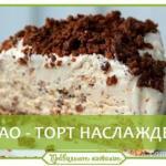 ? 5. Рецептов вкуснейших тортиков с пользой для души и тела!