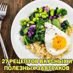 27 рецептов вкусных и полезных завтраков?