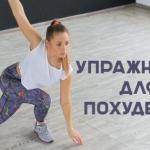 Упражнения для похудения.