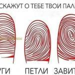 Внимание!  Только в том случае, если внимательно посмотреть на подушечки пальцев, можно увидеть, что линии складываются в строгие узоры.