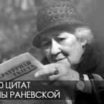 Топ - 20 цитат Фаины раневской.