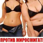 """Вся правда о жиросжигателях - """"ЗА"""" и """"против""""\xA0."""