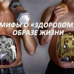8 мифов о здоровом образе жизни.