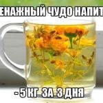Чудо - напитки!   Эта диета поможет вывести лишнюю жидкость из организма и моментально похудеть!