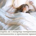* Как уснуть за 1 минуту: потрясающая по эффективности и простоте практика!