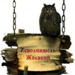 """Метод исполнения желаний """"ТРИ Кольца Силы""""."""