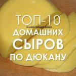Топ рецепты домашнего сыра по дюкану.