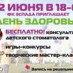 """22 июня в 18-00 в ФК """"Эспада"""" пройдет мероприятие """"день здоровья""""."""