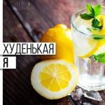Почему я воду с лимоном утром пью.