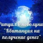 "Ритуал в новолуние ""Квитанция на получение Денег""."
