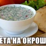 Строгая диета на ОКРОШКЕ.