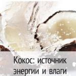 Плод кокосовой пальмы - уникальный продукт, который может быть широко использован в здоровом питании, косметологии и других сферах.