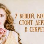 * 7 вещей, о которых не говорят *.
