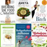 6 книг о питании, которые стоит прочитать.