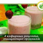 """Четыре """"Кефирных"""" рецепта очищения организма и избавления от лишнего веса."""