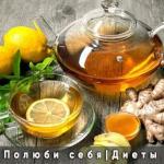 Пейте имбирный чай, чтобы ускорить метаболизм!