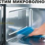 Раньше пользовалась моющими средствами, но при сильных загрязнениях микроволновки, они почти бессильны.