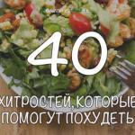 40 хитростей, которые помогут похудеть?